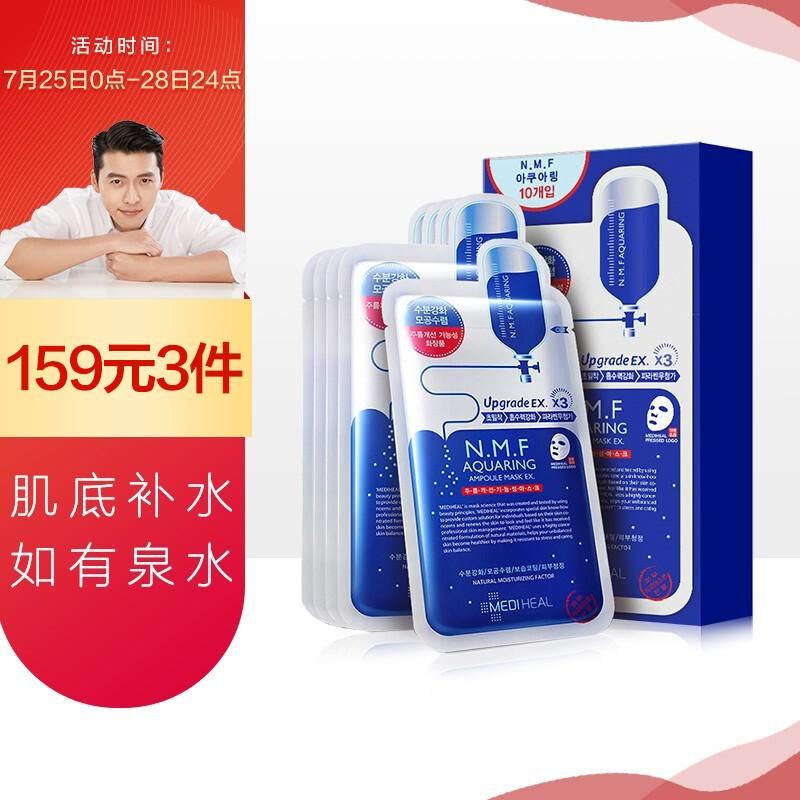 美迪惠尔(Mediheal)水润保湿面膜10片水库针剂(补水 男女护肤适用)可莱丝 韩国进口