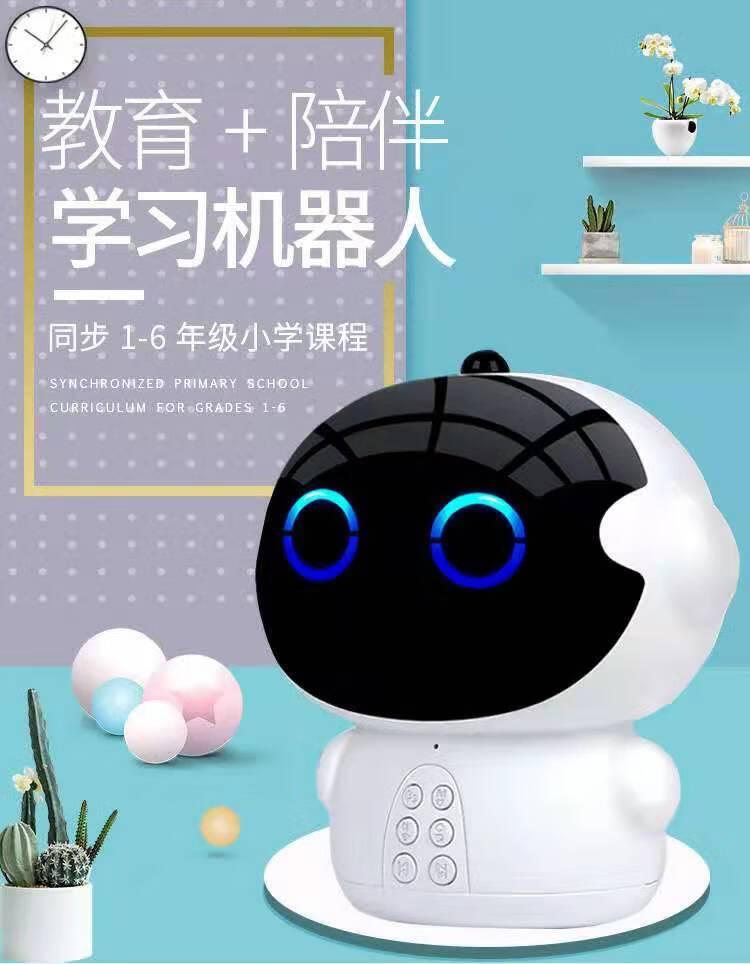 舅舅叔叔阿姨送给婴幼儿最好的礼物早教机器人语音对话学习机只要48.2元