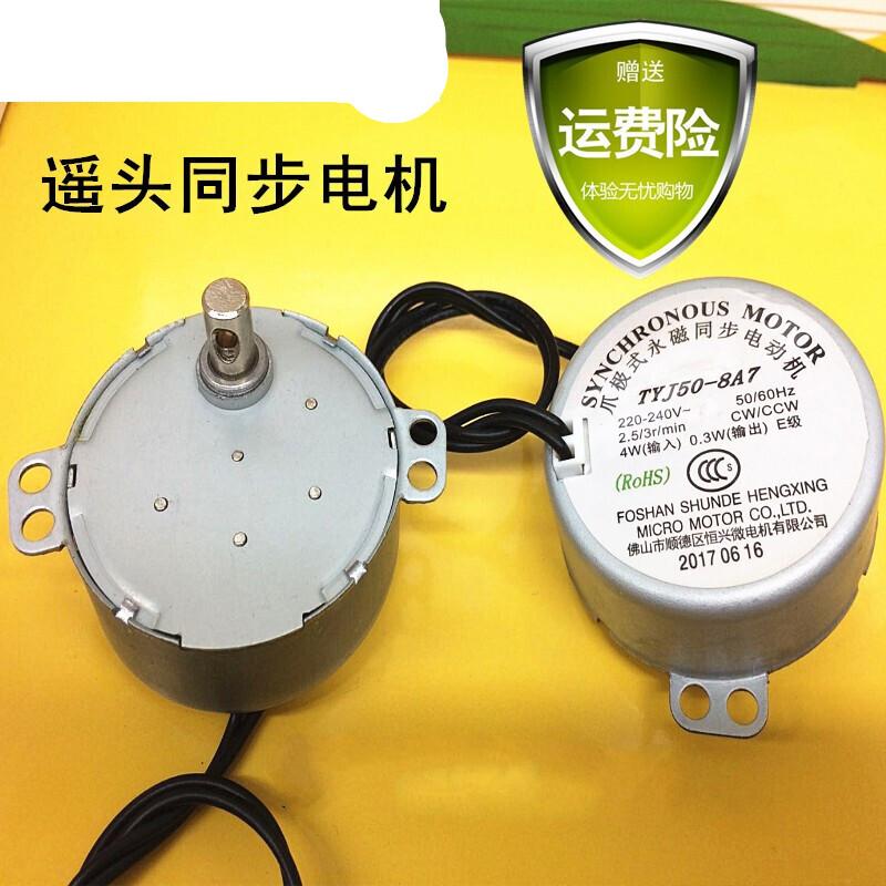 Airmate Elektrolüfter Zubehör Bodenlüfter TYJ50-8A7 Schüttelkopfmotor Synchronmotor Original