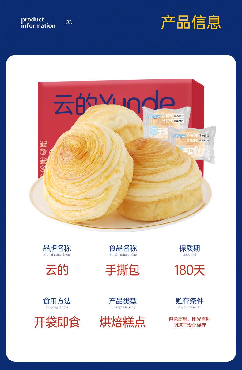 云的 手撕面包整箱营养早餐整箱批发小面包零食小吃代餐面包爱乡亲食品 手撕包 500g