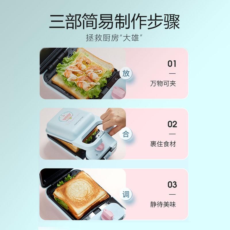Doraemon Joint Mini Sandwich Maker Multifunctional Breakfast Machine Joyoung