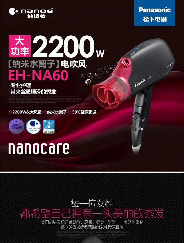 松下(Panasonic)电吹风机纳米水离子纳诺怡吹风筒速干大功率2200W恒温护发静音吹发机电风吹 EH-NA60
