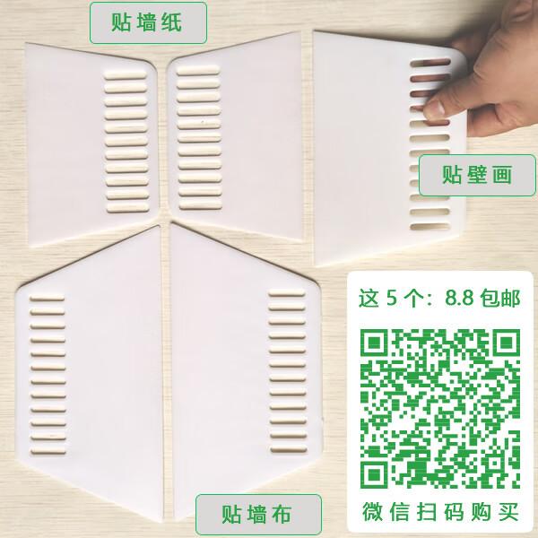 贴墙纸墙布刮板