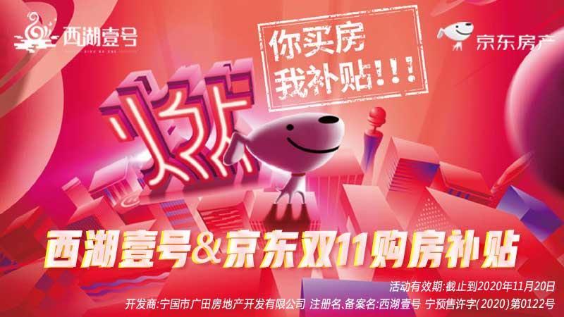 宁国西湖壹号_西湖壹号 -宁国房产网