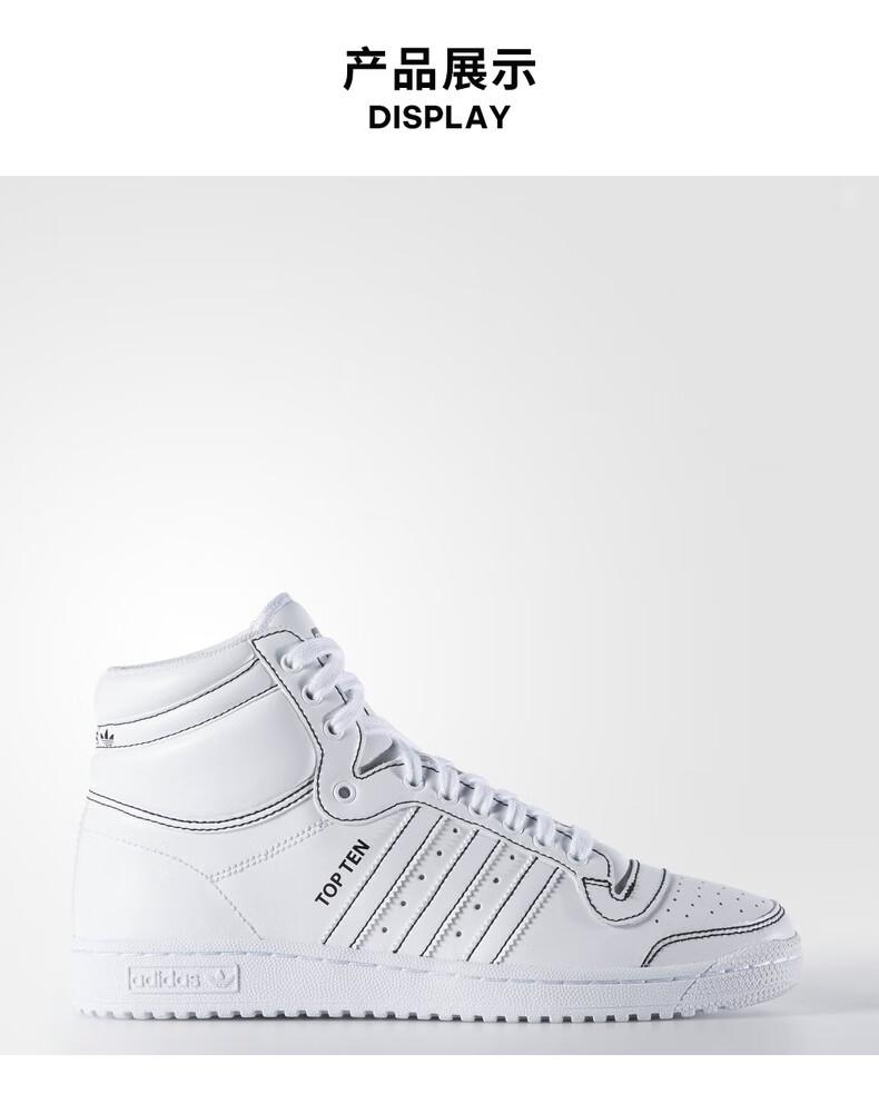 30日10点:adidas Originals TOP TEN HI F37608 男子经典鞋