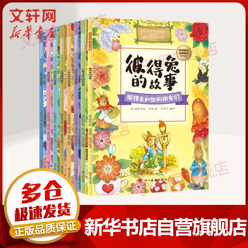 The story of Peter Rabbit and his friends A full set of 8 volumes with audio and color pictures and phonetic version