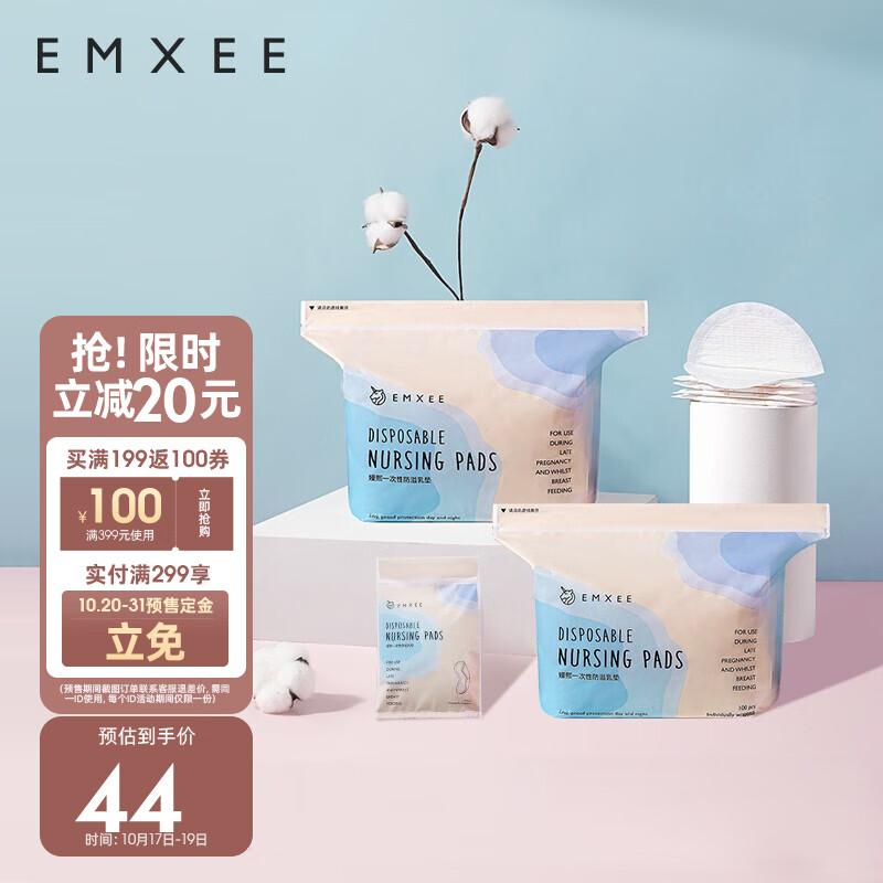 嫚熙EMXEE防溢乳垫3D立体一次性超薄透气喂奶溢乳贴产后喂奶垫哺乳期隔奶垫防漏奶210片 MX-6001-Z1