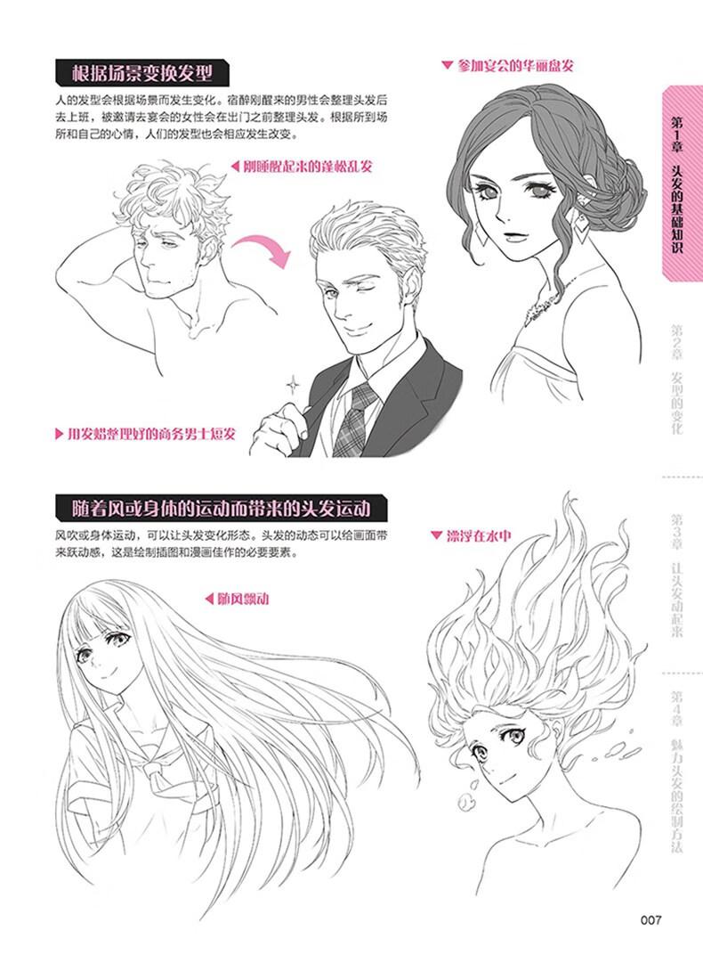 角色这样画发型表情发画王表现正版漫画看头日漫动态义图片