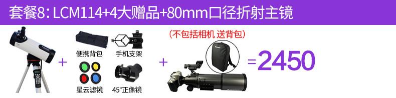 优惠星特朗天文望远镜 LCM114 中文操控 自动寻星插图(8)