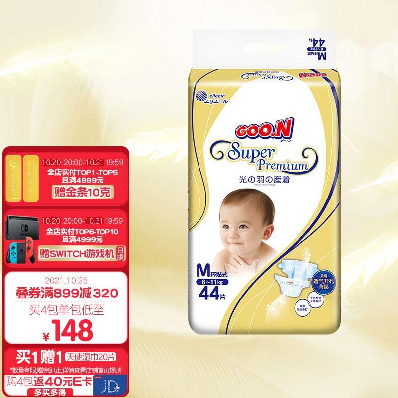 大王GOON 光羽纸尿裤 M44片6-11kg尿不湿婴儿中号羽感轻薄透气