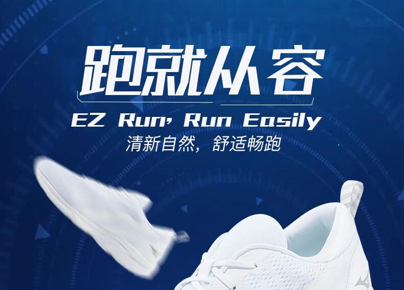 距硫M容EZ RunRun Easily清新自然,舒适畅跑-推好价   品质生活 精选好价
