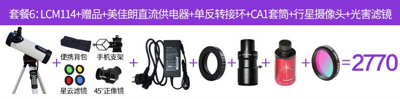 优惠星特朗天文望远镜 LCM114 中文操控 自动寻星插图(6)