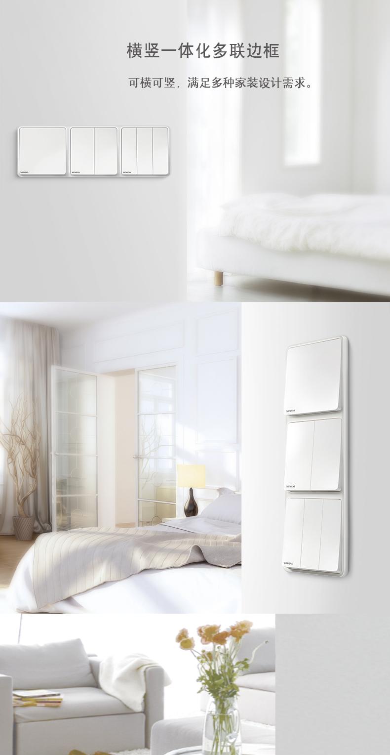 横竖一体化多联边框可横可竖,满足多种家装设计需求。-推好价 | 品质生活 精选好价