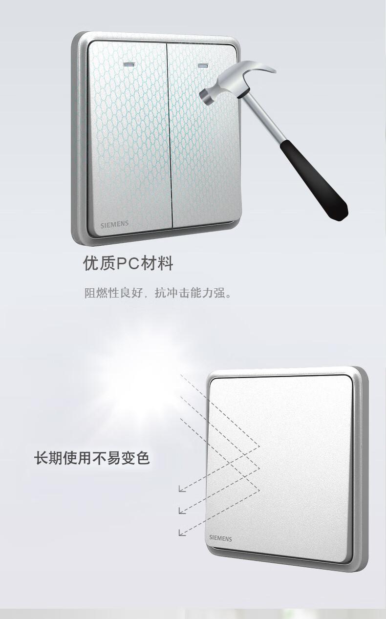 SIEMENS优质PC材料阻燃性良好,抗冲击能力强。长期使用不易变色-推好价 | 品质生活 精选好价
