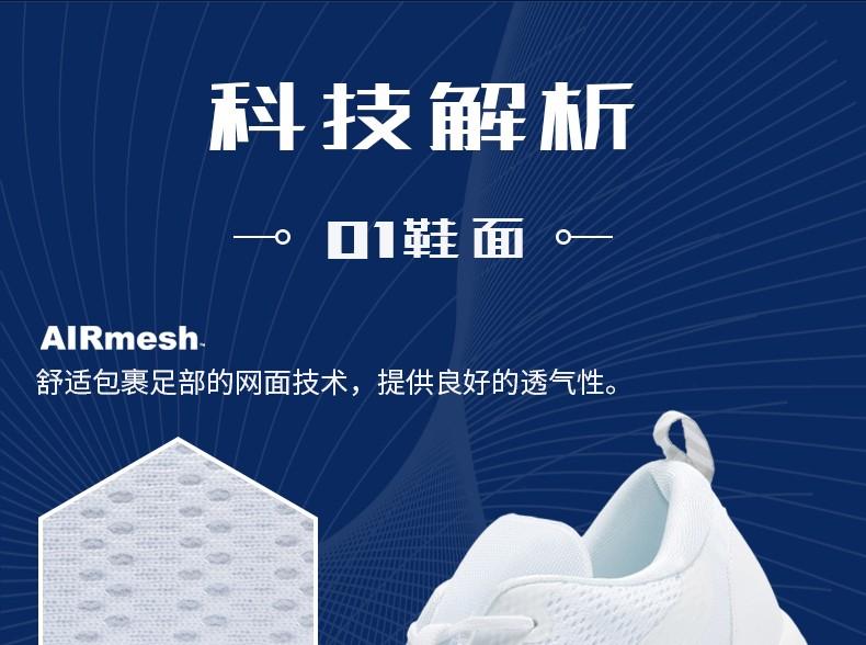 科技解杯o鞋面AIRmesh.舒适包裹足部的网面技术,提供良好的透气性。-推好价   品质生活 精选好价
