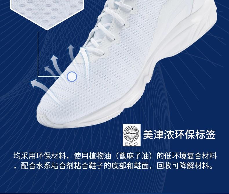 美津浓环保标签均釆用环保材料,使用植物油(蓖麻子油)的低环境复合材料配合水系粘合剂粘合鞋子的底部和鞋面,回收可降解材料。-推好价   品质生活 精选好价