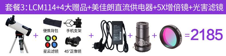 优惠星特朗天文望远镜 LCM114 中文操控 自动寻星插图(3)