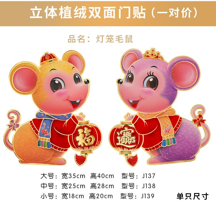 贴纸2020新年装饰用品立体卡通福字门贴纸鼠年春节过年生肖童子对贴画