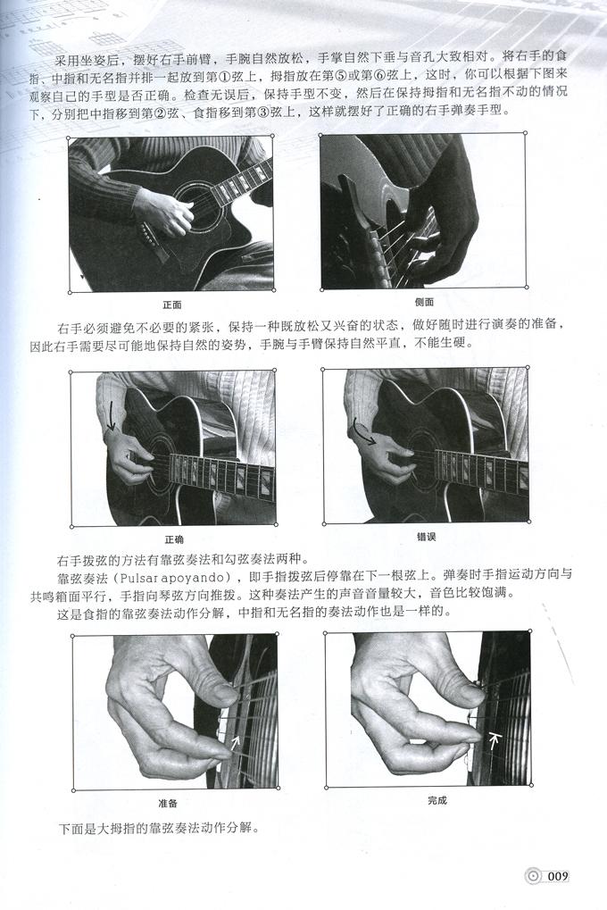 虫虫吉他奇妙能力歌 吉他谱