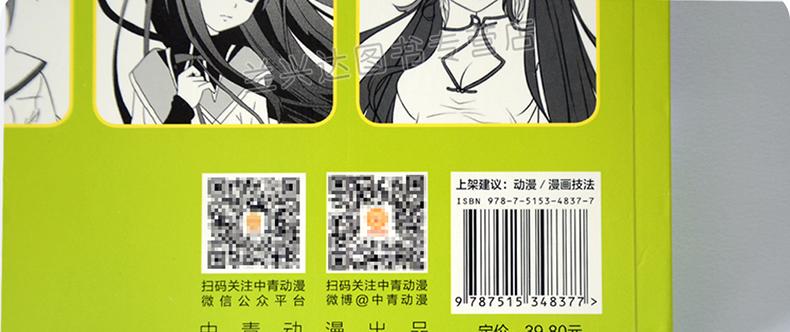美少女篇 美术书籍 动漫绘画技法入门教程书 艺术书籍 动漫书籍 卡漫