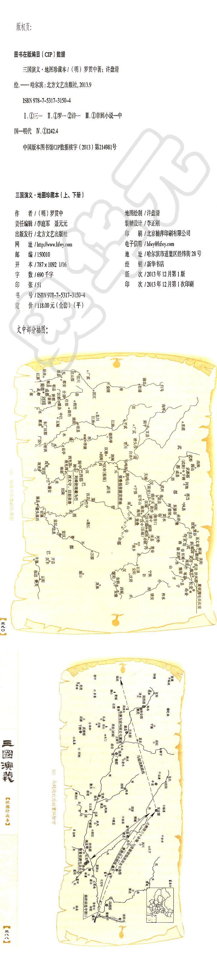 三国演义·地图珍藏本