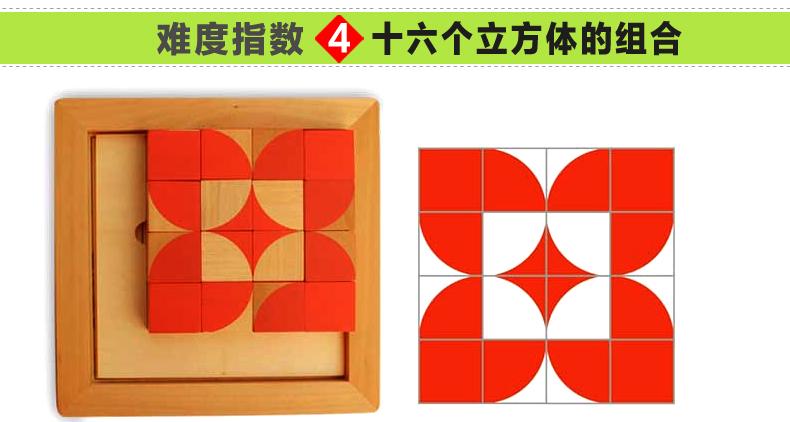 玩乐汇慧乐方块之谜玩具 平面立体围追堵截益智积木拼图2合1 方块之