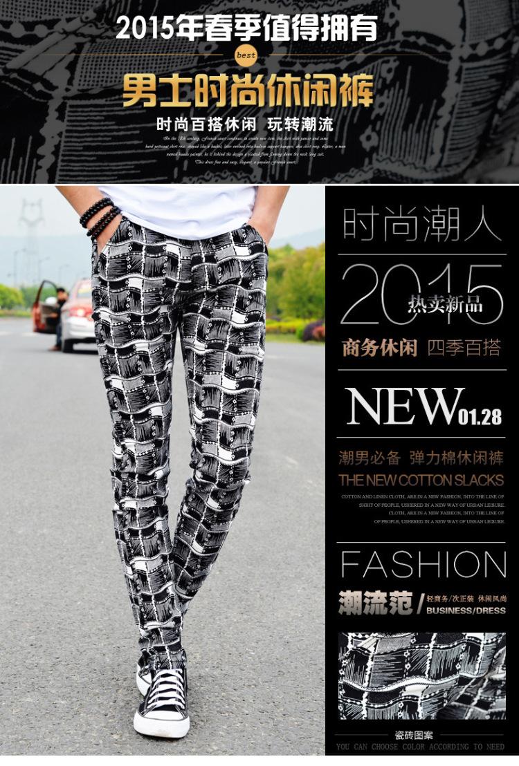 2015夏季新款裤子时尚韩版花纹男士紧身