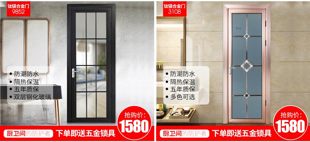 钛镁铝合金卫生间门_塞纳春天 推拉门厨卫门钛镁铝合金玻璃门 厨房卫生间门 型号 snct-310