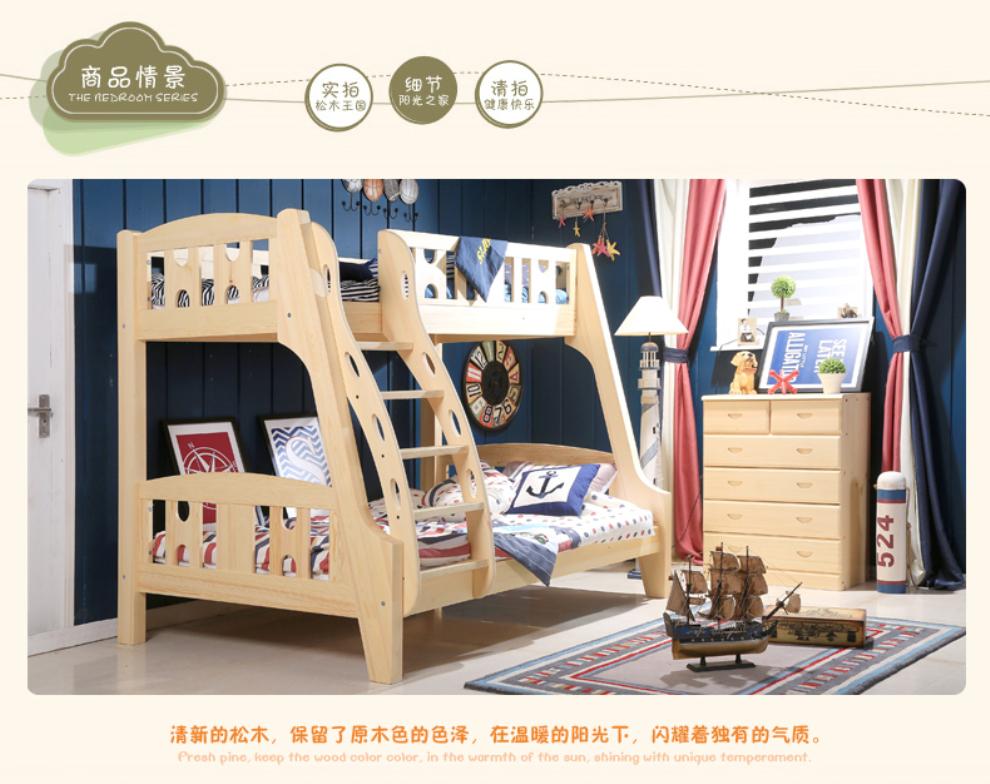 贵人缘松木家具 高低床 儿童床