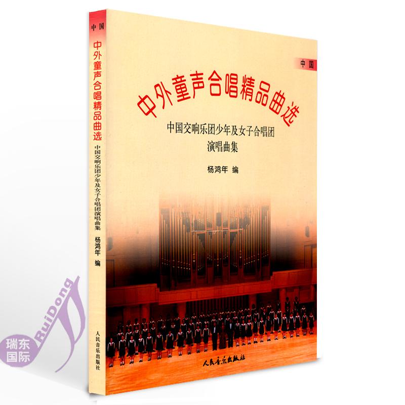 中外童声合唱精品曲选(中国线谱)中国交响乐团少年及女子合唱团 童声