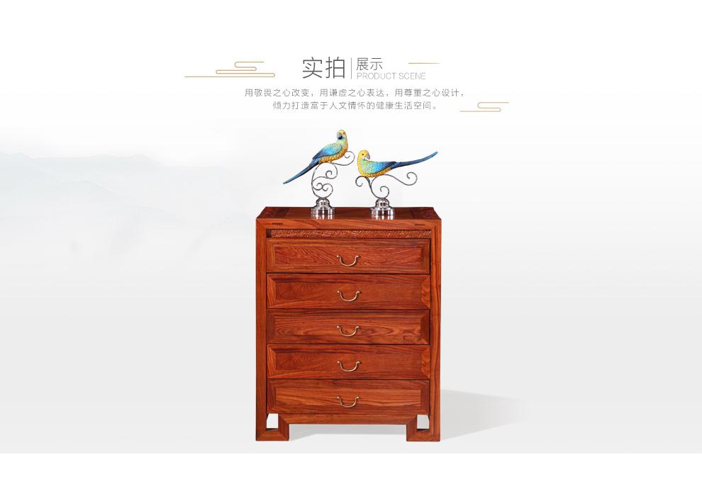 索格 新中式红木实木家具 五斗柜卧室储物柜 五斗橱储藏抽屉柜图片