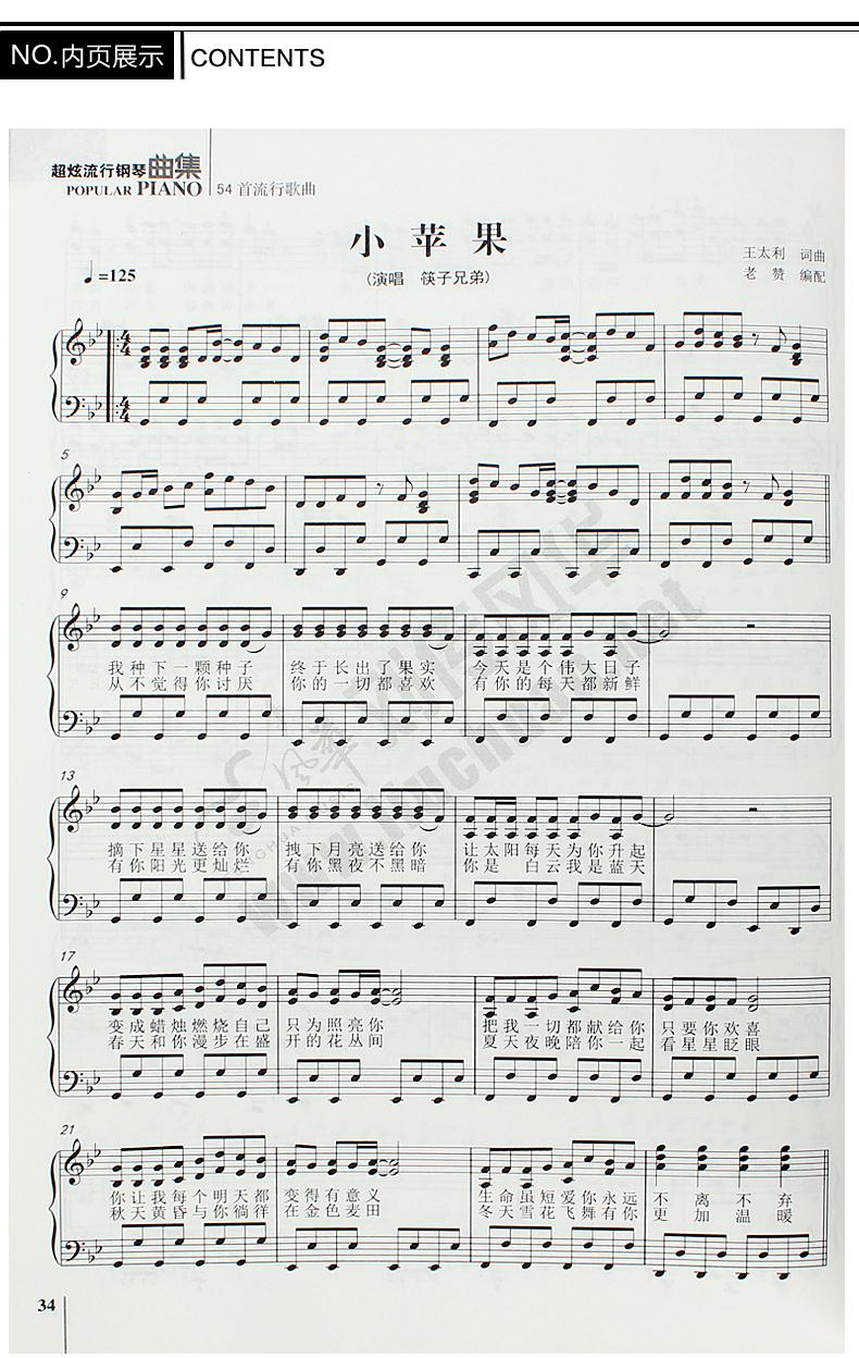 2015正版钢琴曲谱大全超炫流行钢琴谱流行歌曲钢琴乐谱书包邮