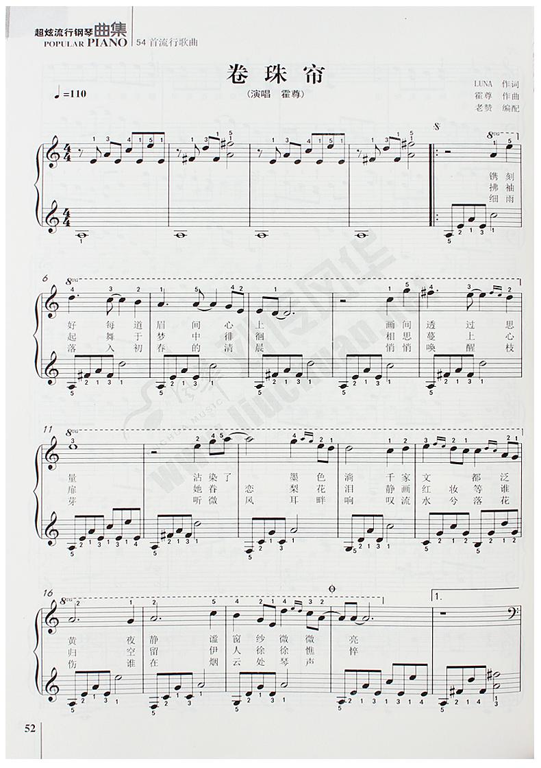加勒比海盗钢琴曲曲谱简易版-简单流行歌曲钢琴谱