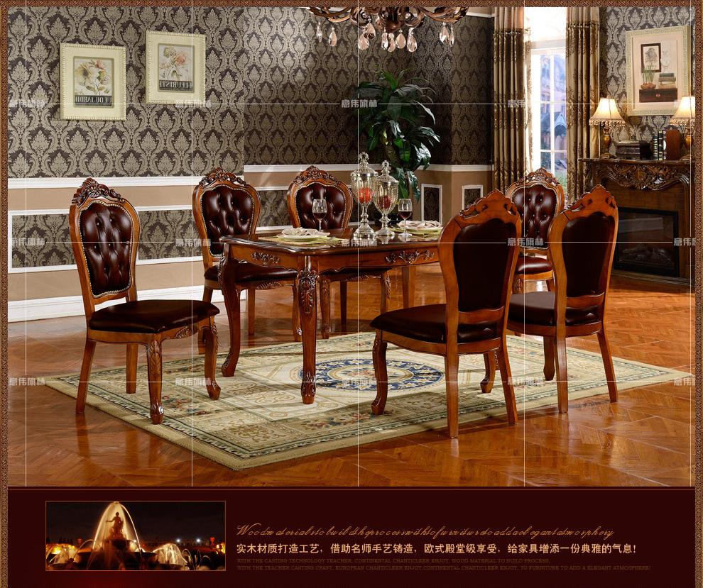 意伟旗林欧式实木餐桌 复古别墅欧式吃饭桌美式橡木雕花长餐桌椅 真皮