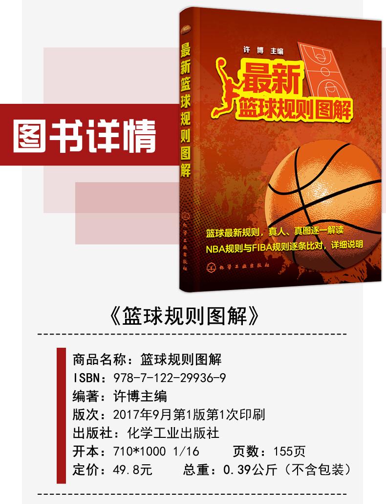 2017年新版篮球规则图解许博篮球规则图解裁判书新版篮球竞赛规则详细