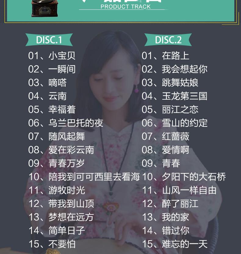 正版黑胶cd丽江民谣cd夏天小宝贝小倩侃侃康康原创手鼓音乐歌曲精选图片