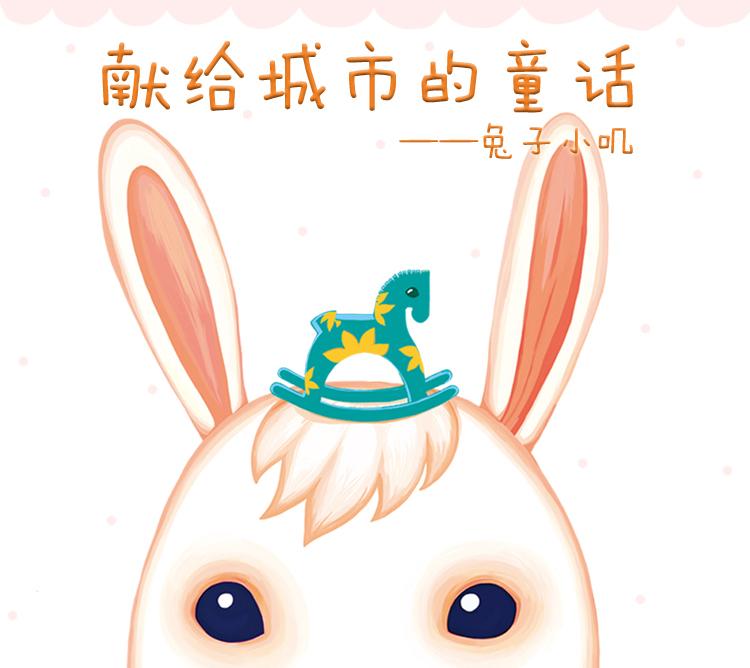 洛克(rock) 兔子小叽系 保护壳 保护套 动画可爱 适用