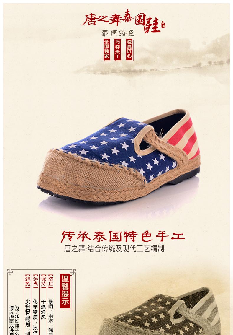 唐之舞 新款 泰国大头鞋 手工编织印泥麻刺绣棉布坡跟