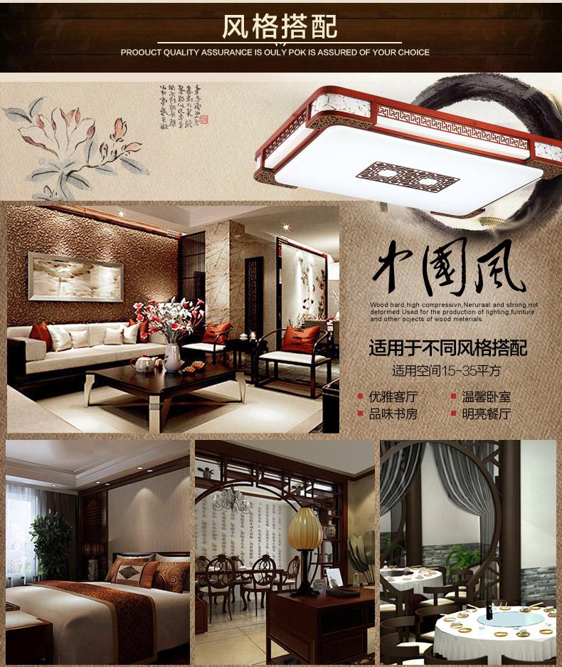 上古中式吸顶灯 新中式实木客厅灯 卧室灯餐厅灯led灯具长方形亚克力