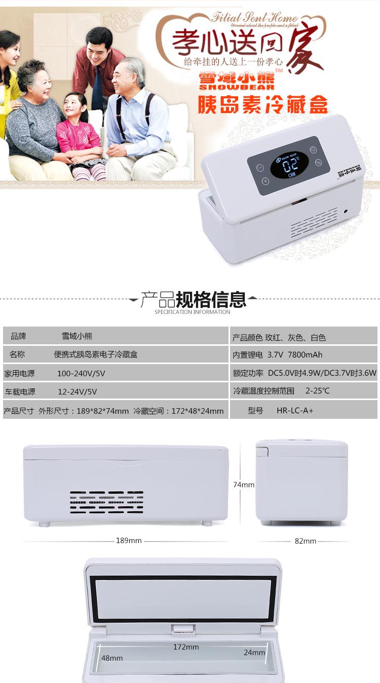 雪域小熊 胰岛素冷藏盒便携式胰岛素小冰箱 a 型白色