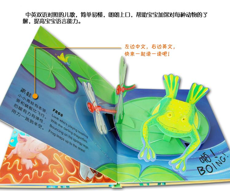 童书 绘本 正版 乐乐趣立体书 动物捉迷藏系列 3d 有趣的青蛙(精)/.