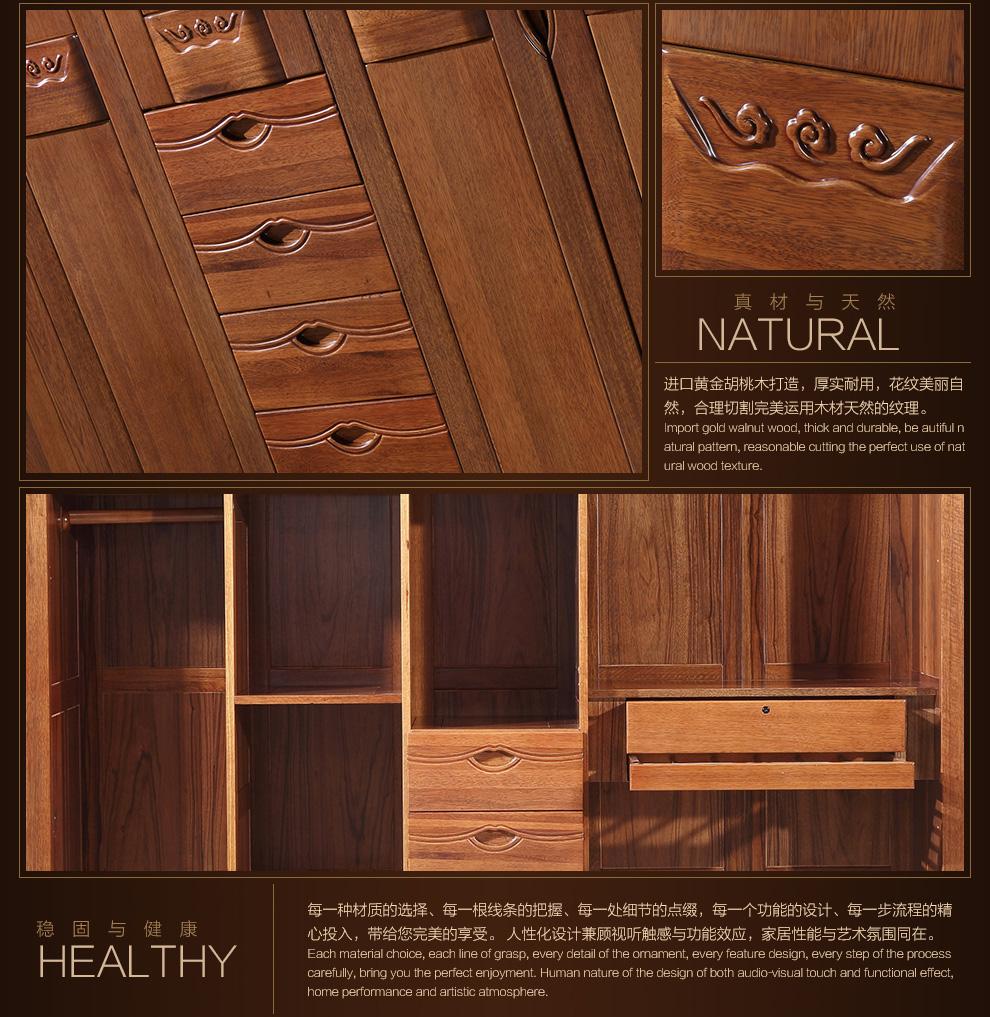 艺品天成 全实木胡桃木五门五抽衣柜 平开门衣柜 实木