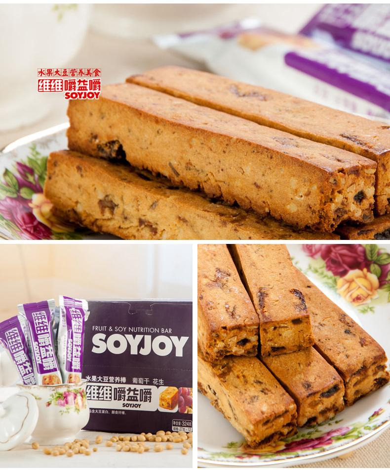 正品维维嚼益嚼soyjoy 水果葡萄味营养代餐棒 大豆营养棒12支/盒