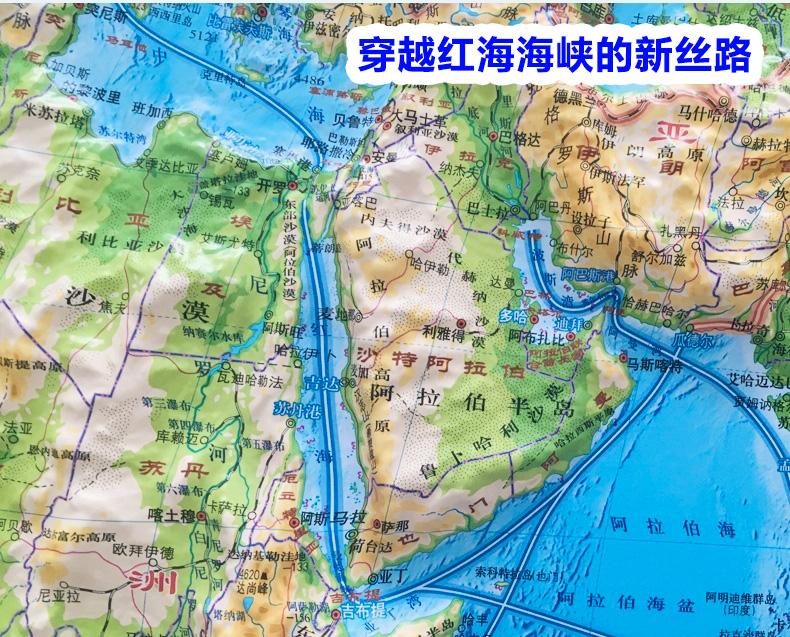 【2017年5月新】一带一路世界立体地图 丝绸之路线路图 约1.1x0.