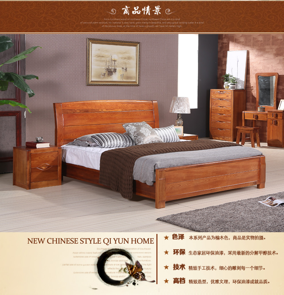 榆木套房家具 高档榆木床 实木双人床 简约现代床 厚重实木床 榆木