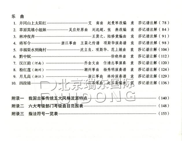袁莎爱我中华古筝曲谱