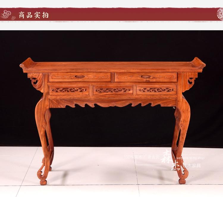 【森杰】红木家具花梨木供桌实木神台供台仿古佛龛佛桌佛台中式财神桌