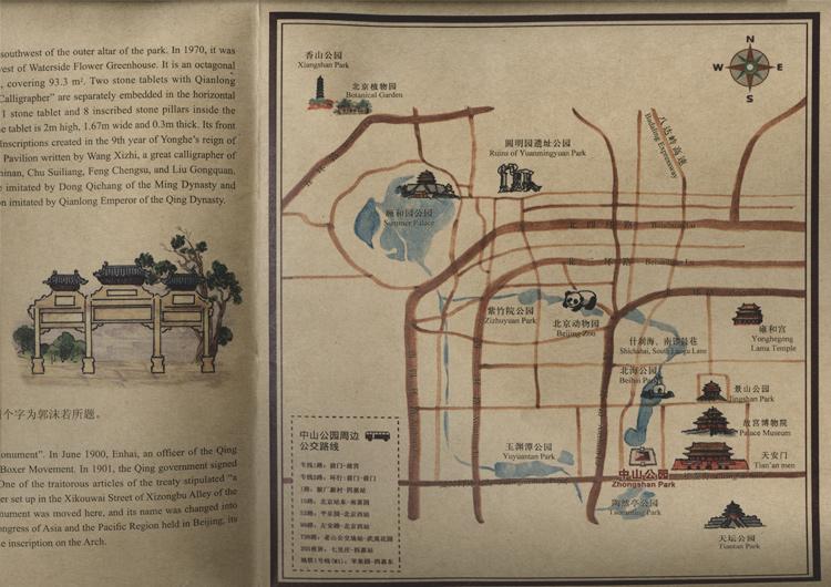 北京手绘旅游地图》中国地图社