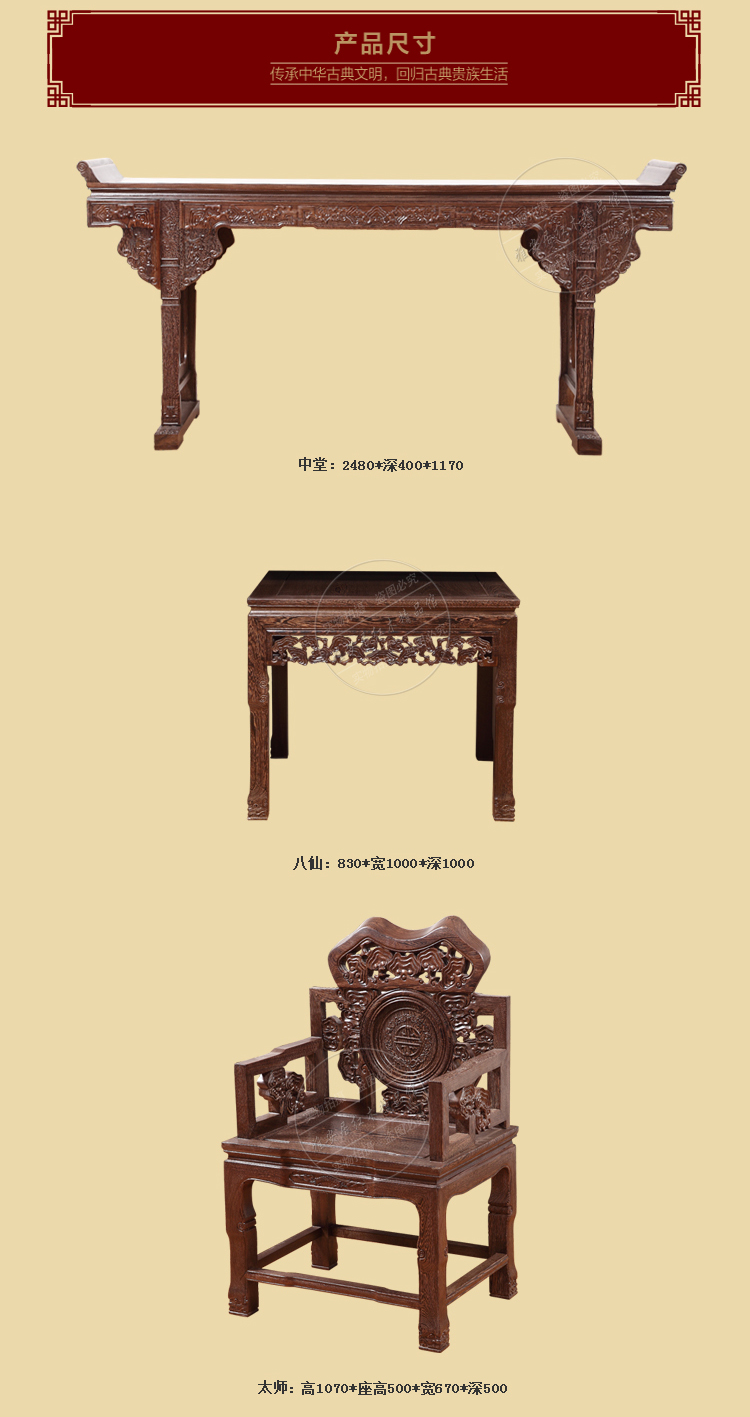 雅安居灵芝椅 中堂桌 供桌 全红木 明清家具 仿古边桌
