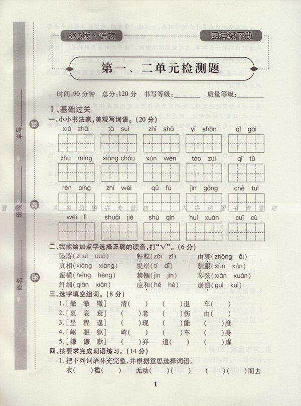 多地包邮 黄冈360定制密卷四年级语文数学下册全2册bs北师大版单元
